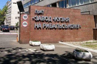 Завод Кузня на Рыбальском