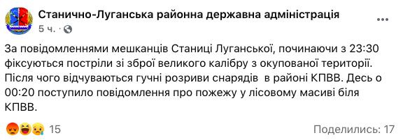 Пожары на Луганщине: в РГА сообщили о коварных действиях боевиков