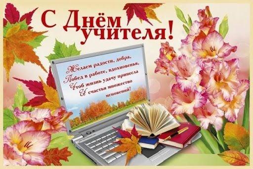 открытки для учителей - картинки на день учителя