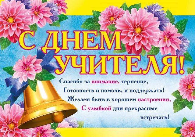 поздравления с днем учителя - открытки с благодарностью учителю