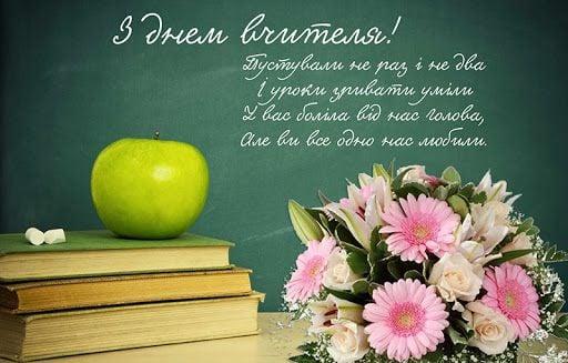 привітання з днем вчителя - листівки з вдячністю вчителю