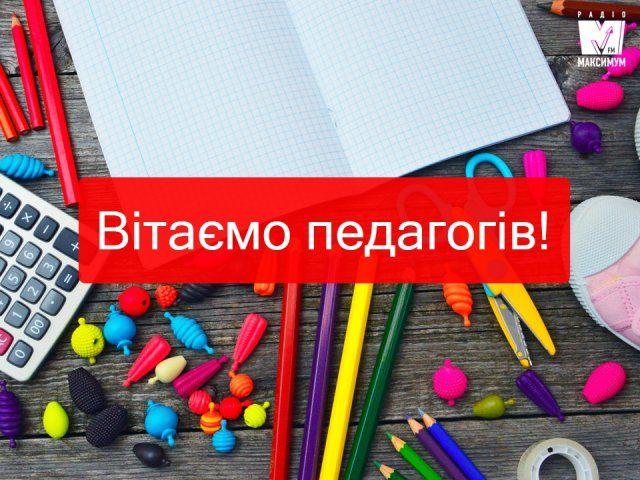 листівки для вчителів - картинки на день вчителя
