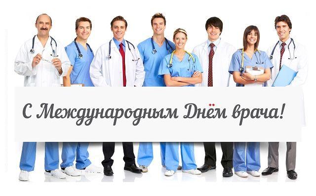 фото международный день врача