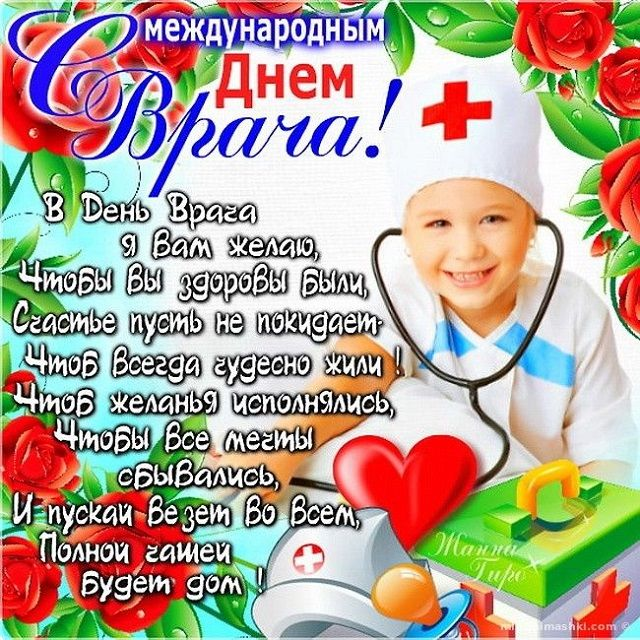 прикольные поздравления с днем врача картинки открытки