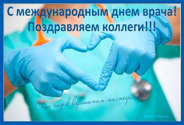 открытка с днем врача коллеге