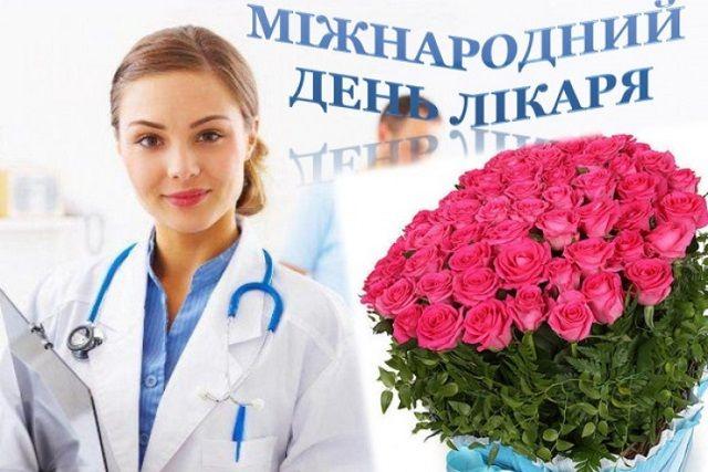 Вітальна листівка З днем лікаря - фото Міжнародний День лікаря