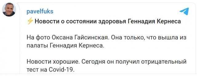 Коронавирус в Украине и в мире - Кернес и Байден получили свои тесты