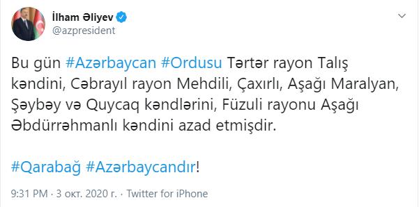 Алиев рассказал, сколько сел в Нагорном Карабахе уже контролирует Баку