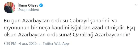 Азербайджан отвоевал город в Нагорном Карабахе: в Армении сделали заявление