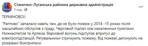 Луганщина в огне: в области запылало даже там, где не горело в 2014 году