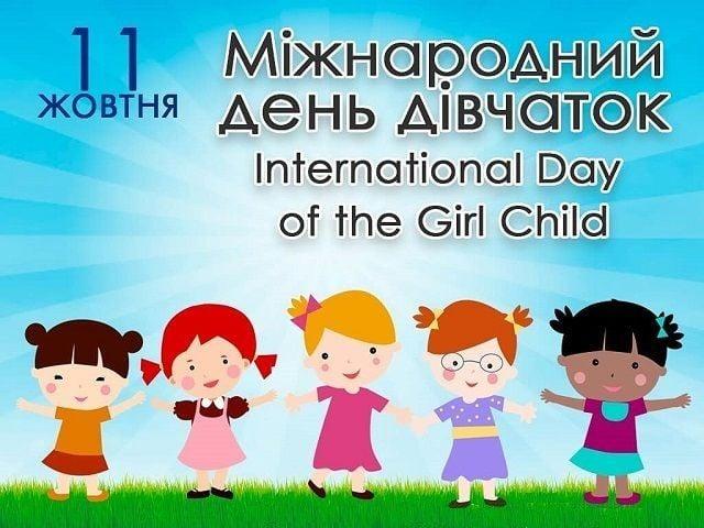 листівки Міжнародний день дівчаток