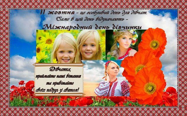 красиві листівки з днем дівчаток