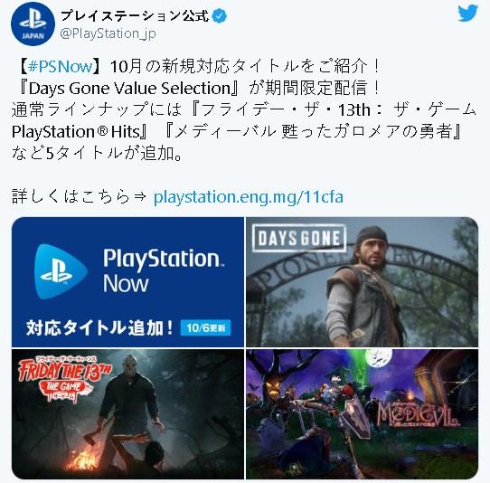 Чем Sony порадует подписчиков PlayStation Now в октября
