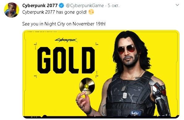 Переносів не буде - Cyberpunk 2077 пішла на золото