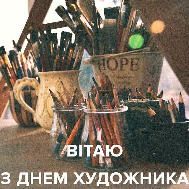 День художника україна картинки