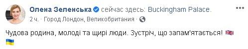 Елена Зеленская поделилась впечатлениями о встрече с Кейт Миддлтон