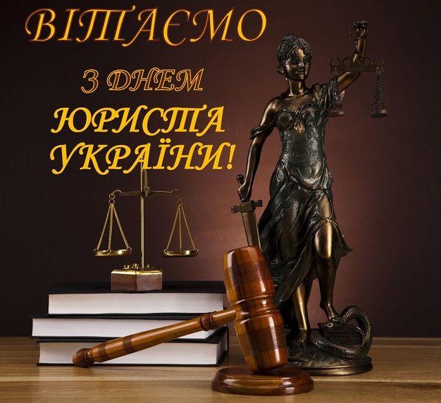 Листівки З днем юриста прикольні привітання