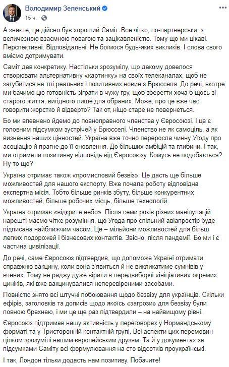 """""""Дождемся настоящей из ЕС"""": Зеленский отказался брать путинскую вакцину от Covid-19"""