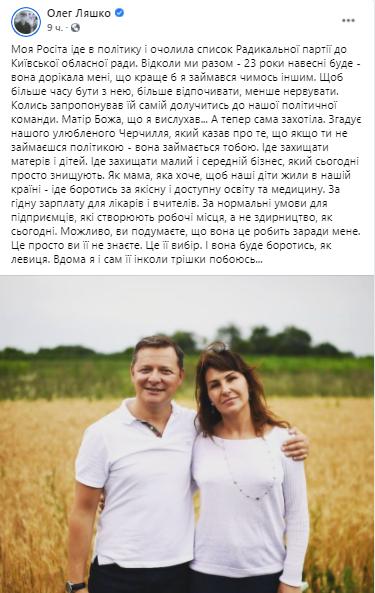 """Местные выборы в Украине: супруга Ляшко """"как львица"""" идет в политику"""