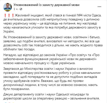 Языковой омбудсмен возмущен притеснением украиноязычной школьницы в Одессе