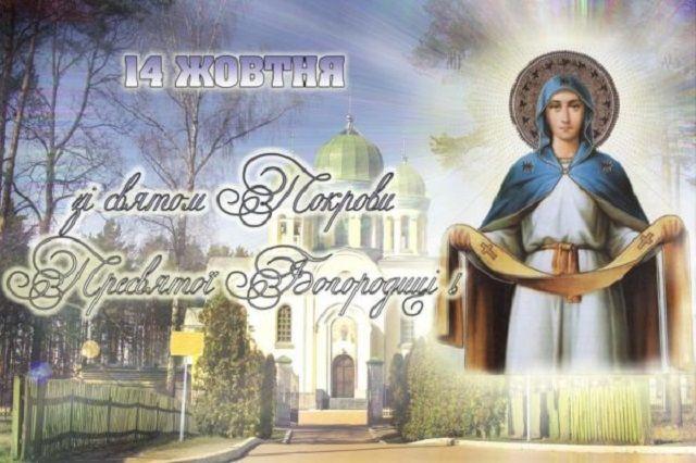 скачати картинку з днем Покрова Пресвятої Богородиці