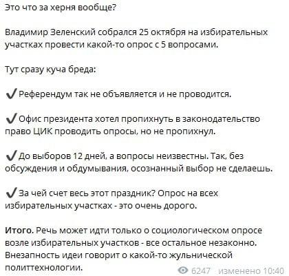 Всенародный опрос от Зеленского: в сети озадачены, что спросит у украинцев гарант