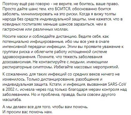 """Врач поведала """"ковидоскептикам"""", как в больницах Киева мучаются тяжелые пациенты"""