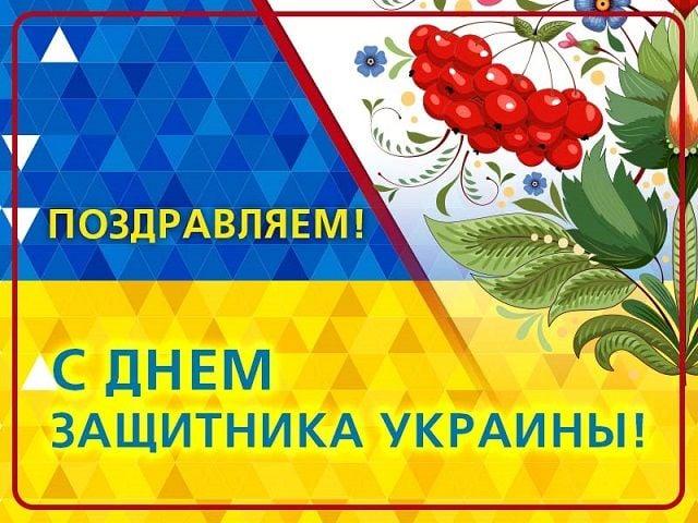прикольные картинки с днем защитника украины