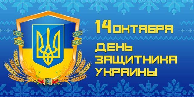 с днем защитника отечества украины картинки