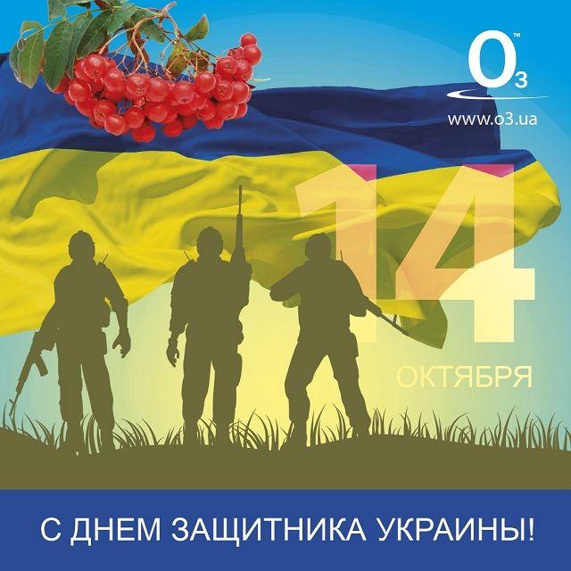 открытки с днем защитника отечества украины скачать бесплатно