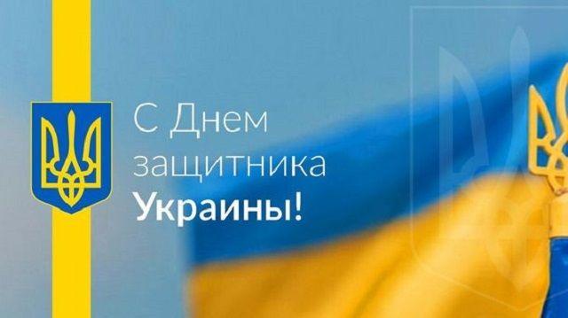 открытки с днем защитника украины