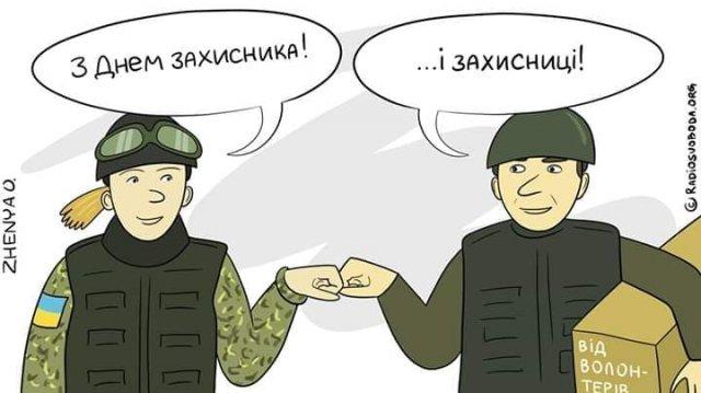 прикольні картинки З днем захисника України дівчині