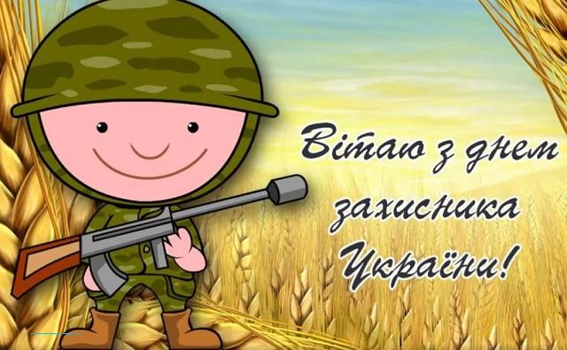 прикольні Листівки З днем захисника Вітчизни України скачати безкоштовно