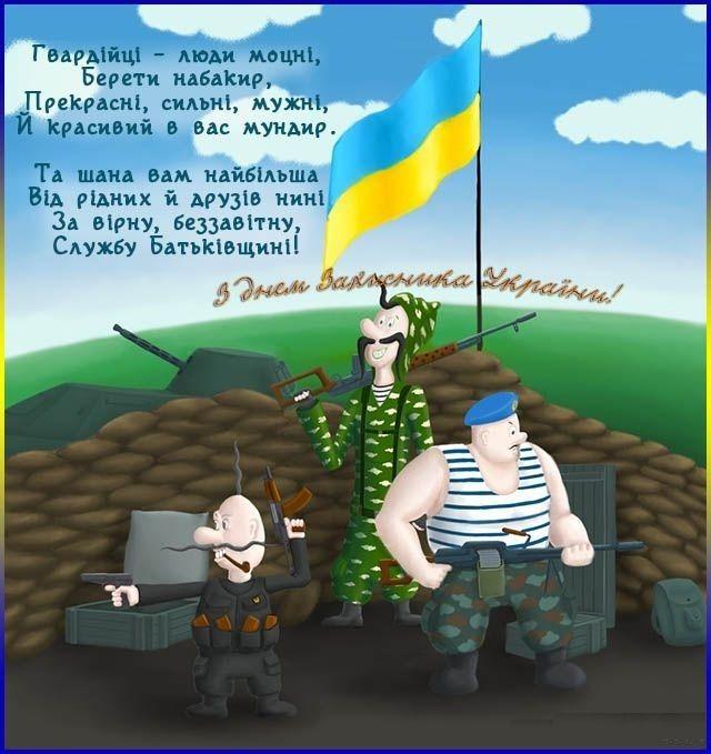 з днем захисника Вітчизни України картинки з гумором