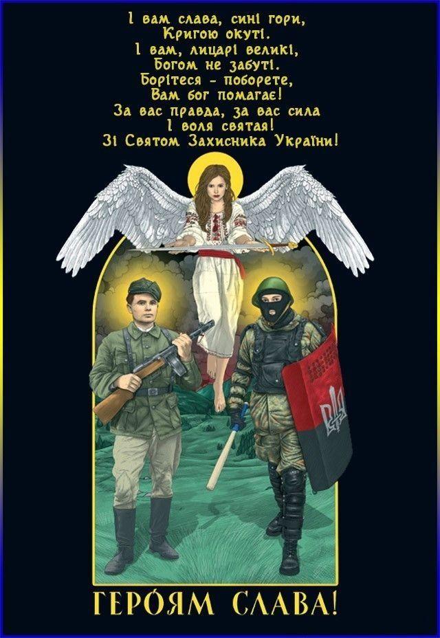 з днем захисників вітчизни - привітання воїнам ато