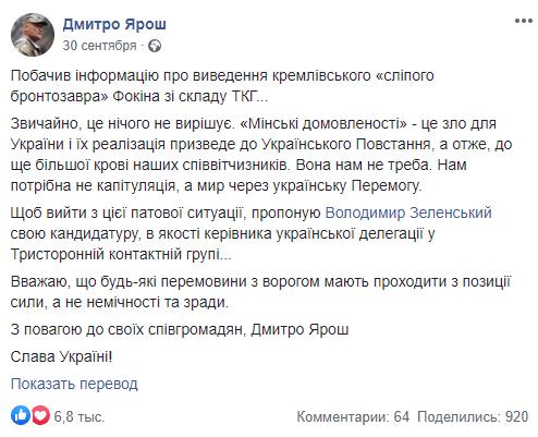 У Порошенко предложили Зеленскому назначить Яроша в ТКГ по Донбассу