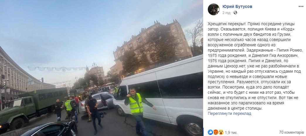 На Крещатике повязали банду разбойников: кто задержан
