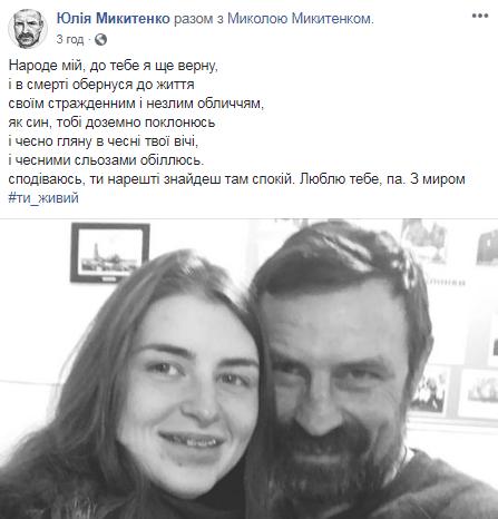 Умер Микитенко, который совершил самосожжение в центре Киева