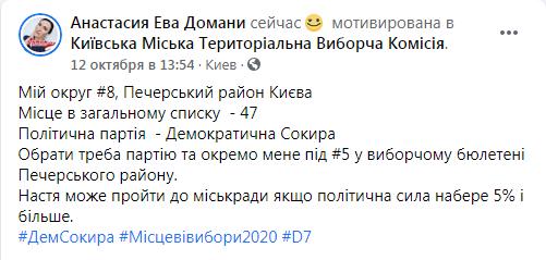 В Киевсовет баллотируется женщина-трансгендер