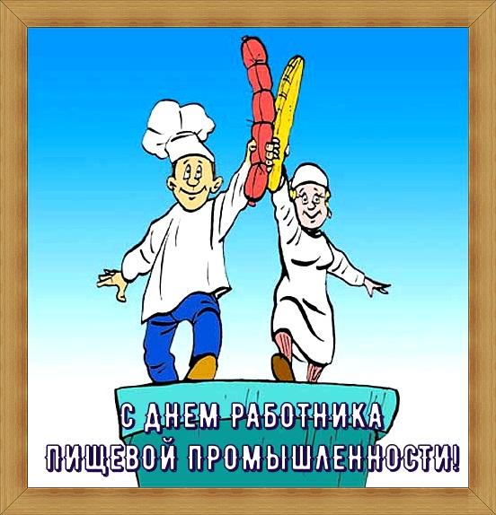 с днем работника пищевой промышленности картинки прикольные открытки