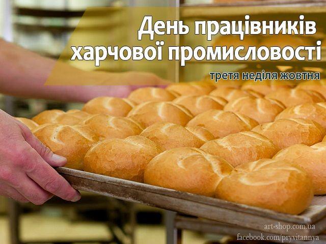 з днем працівника харчової промисловості картинки прикольні листівки