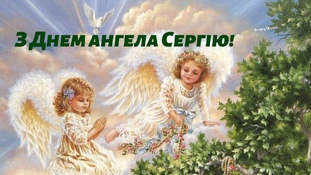 З Днем Сергія - листівки і картинки на іменини Сергія