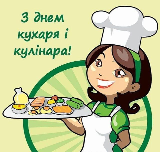 Листівки З днем кухаря