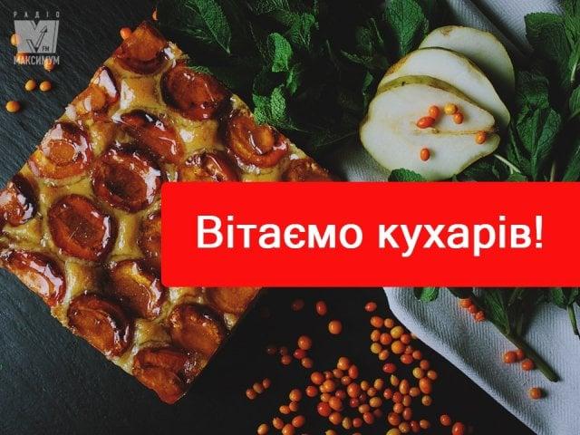 день кухаря картинки смішні побажання