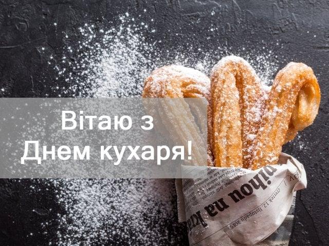 привітання з днем кухаря прикольні картинки