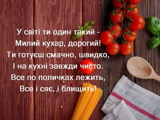 привітання з днем кухаря прикольні листівки
