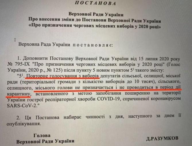 Текст постановления 4234/ Скриншот Strana.ua