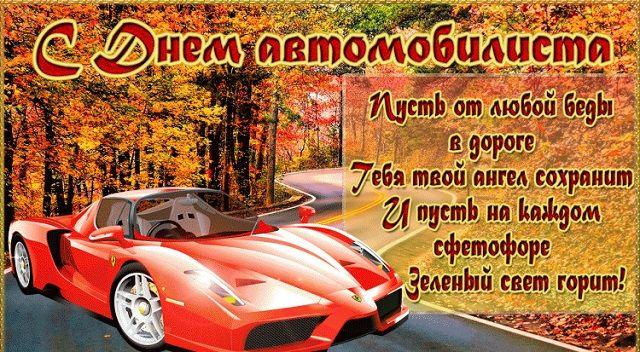 открытки с днем автомобилиста скачать бесплатно