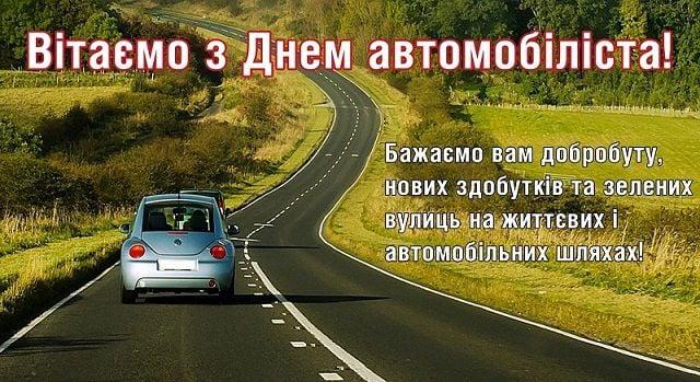з днем автомобіліста прикольні листівки