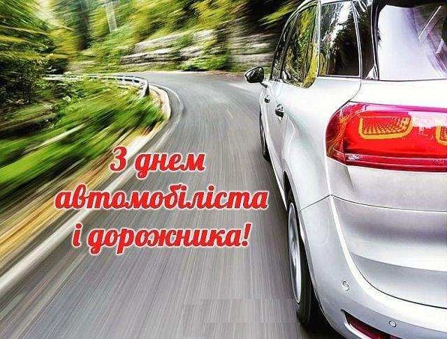 листівки з днем автомобилиста скачати безкоштовно
